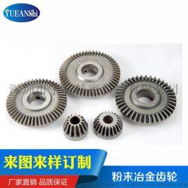 粉末冶金小汽车玩具齿轮加工定制