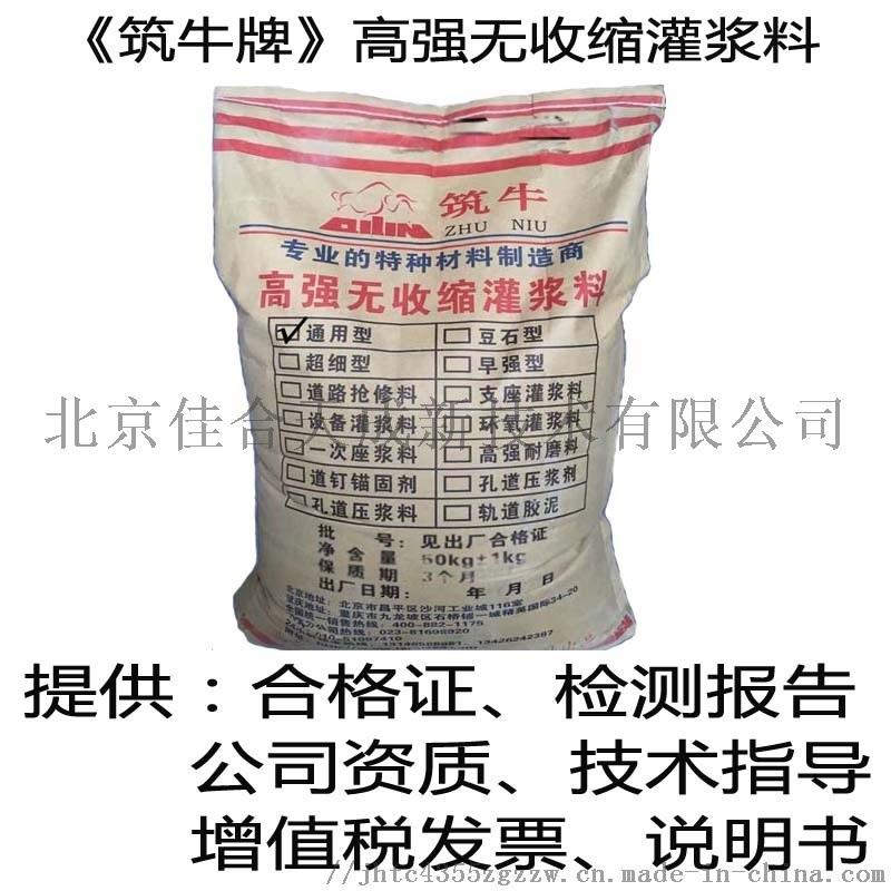 重慶廠家直銷築牛牌高強無收縮灌漿料-灌漿料廠家