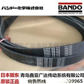 日本阪东BANDO建机皮带RPF/PK电机风扇空调水泵配套皮带