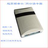 RFID读写器 超高频桌面发卡器 无源读写器