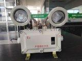 防爆雙頭燈應急燈防爆型礦用應急燈停電照明