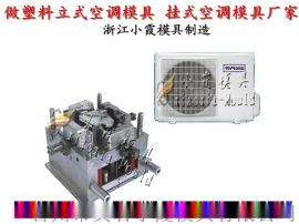 挂式空调塑料壳模具设计制造