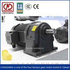 CH40-750w卧式齿轮减速电机三相交流减速机