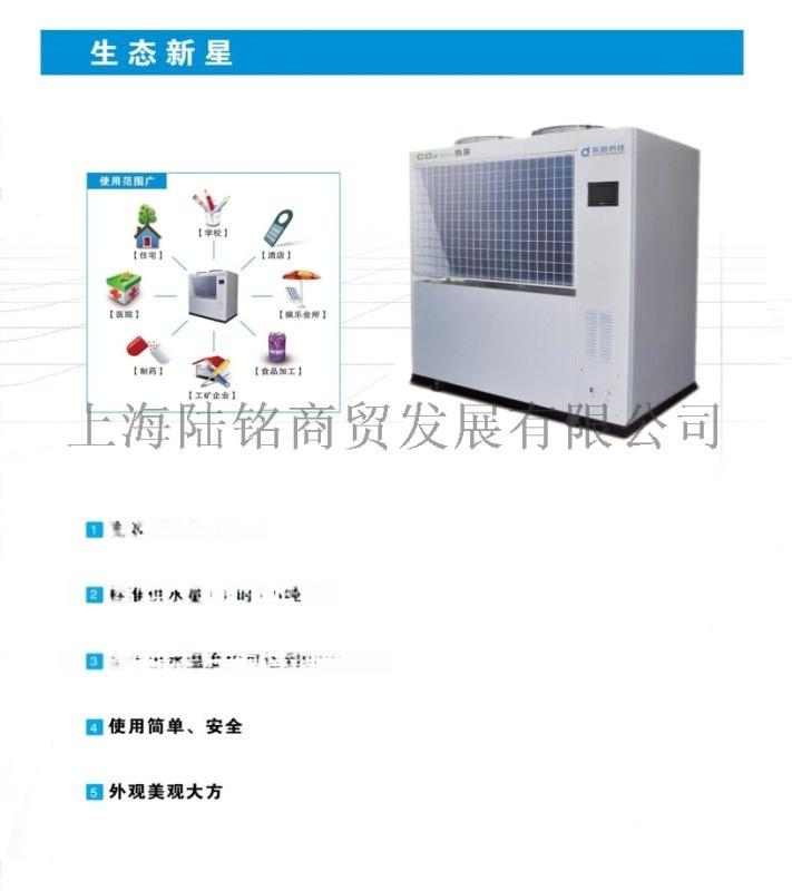 二氧化碳熱泵機組 熱泵熱水機組 熱泵烘乾機