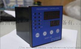 XHST-30 可编程时间控制器