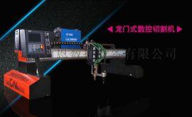 西恩数控龙门式数控切割机 龙门式钢板数控切割机