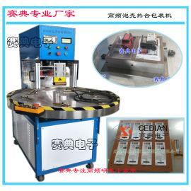 pvc吸塑泡壳包装高频热合焊接机