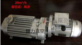 螺杆真空泵/ 无油低音高真空/小螺杆真空泵/真空机组/实验室真空