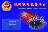 安防聯網緊急報警平臺