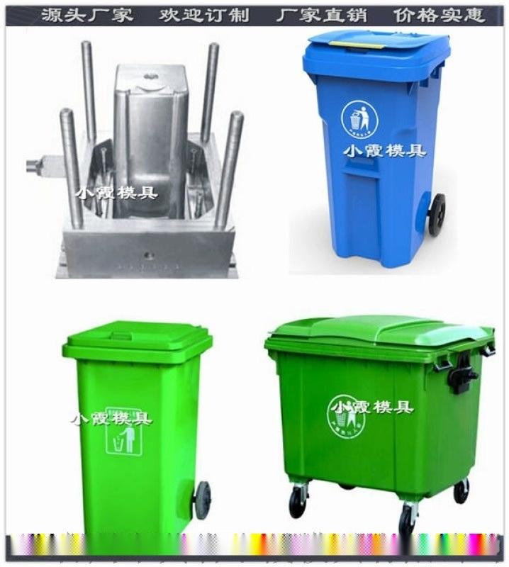 中国塑料注塑模具厂家注塑大型垃圾桶模具专业加工