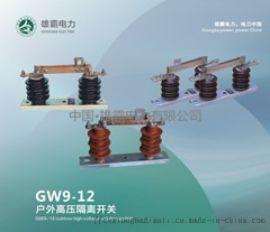 GW9-12户外交流高压隔离开关