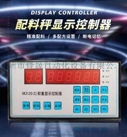 亿力搅拌站XK3120C称重控制器仪表