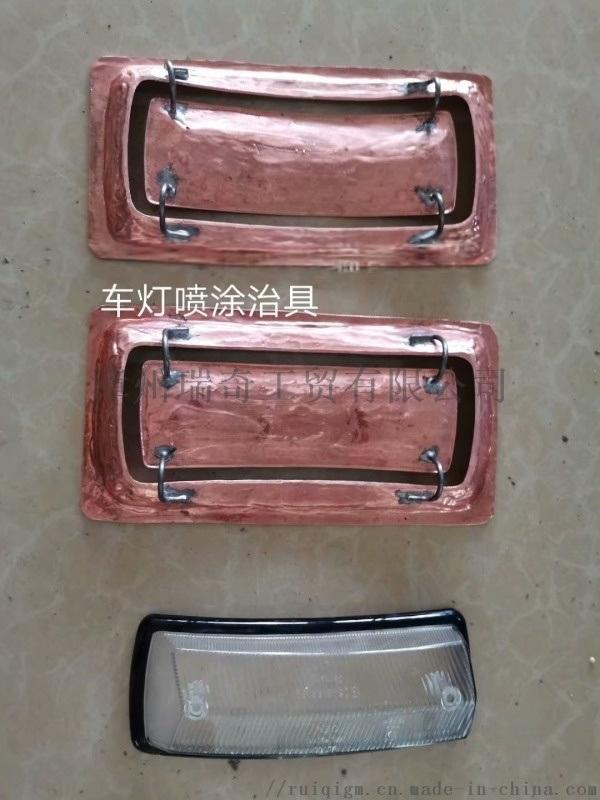 江苏车灯遮蔽铜模镀铝镀膜工装