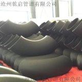 沧州乾启弯头厂家,304不锈钢弯头,180度焊接弯头,180度不锈钢弯头
