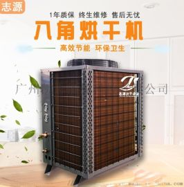 空气能八角干燥设备烘干行业的佼佼者