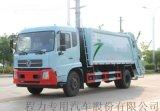 东风天锦14方压缩垃圾车技术参数厂家直销