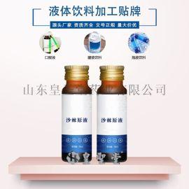 沙棘保健口服液貼牌加工,沙棘功能性液體飲料代加工