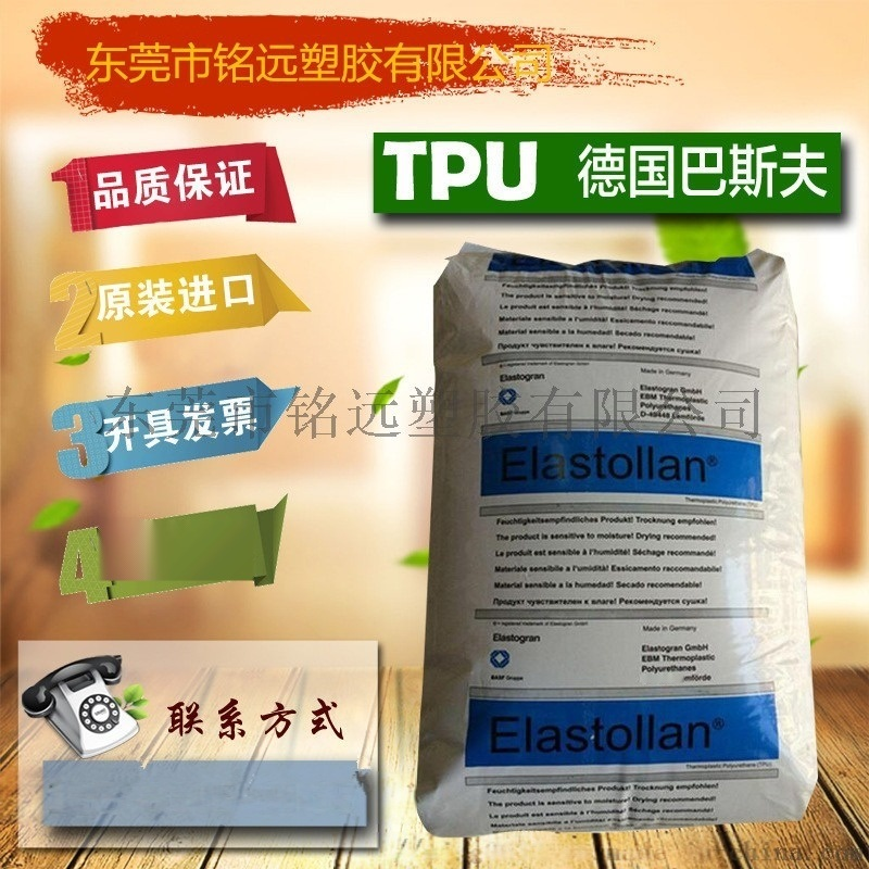 軟膠料TPU德國進口塑料 UDS-70A10