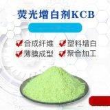 荧光增白剂KCB 5089-22-5 厂家 含量99.5
