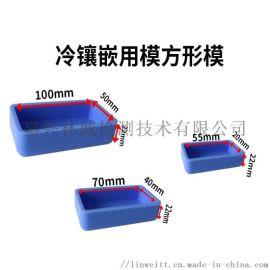 金相冷镶嵌模具PCB切片硅胶软模 切片夹 水晶胶模