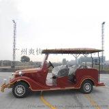 6座電動老爺車樓盤景區電瓶車