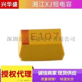 原裝宏達湘江貼片鉭電容 3216A 1206 A型 10v 10uf 106A