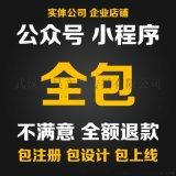 武漢小程式製作公司