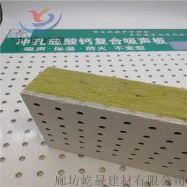 穿孔吸音复合板 屹晟防火A级穿孔复合保温玻璃棉板