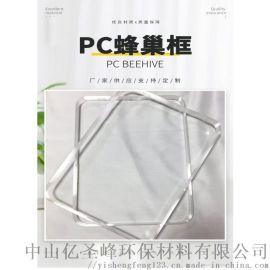 透明pc蜂巢框 耐磨蜂巢板 拉杆箱间隔板