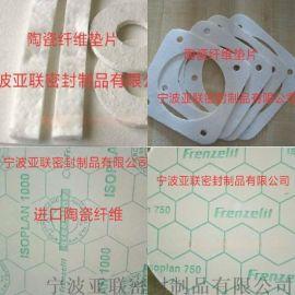 宁波亚联密封耐火陶瓷纤维垫片【专业生产厂家】