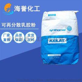 重庆销售美国瀚森耐水型可再分散乳胶粉HP8029