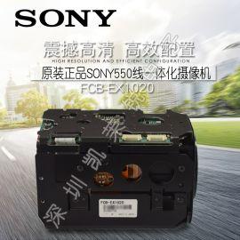 原装**SONY36倍变焦一体化摄像机 FCB-EX1020 CX1020机芯模块