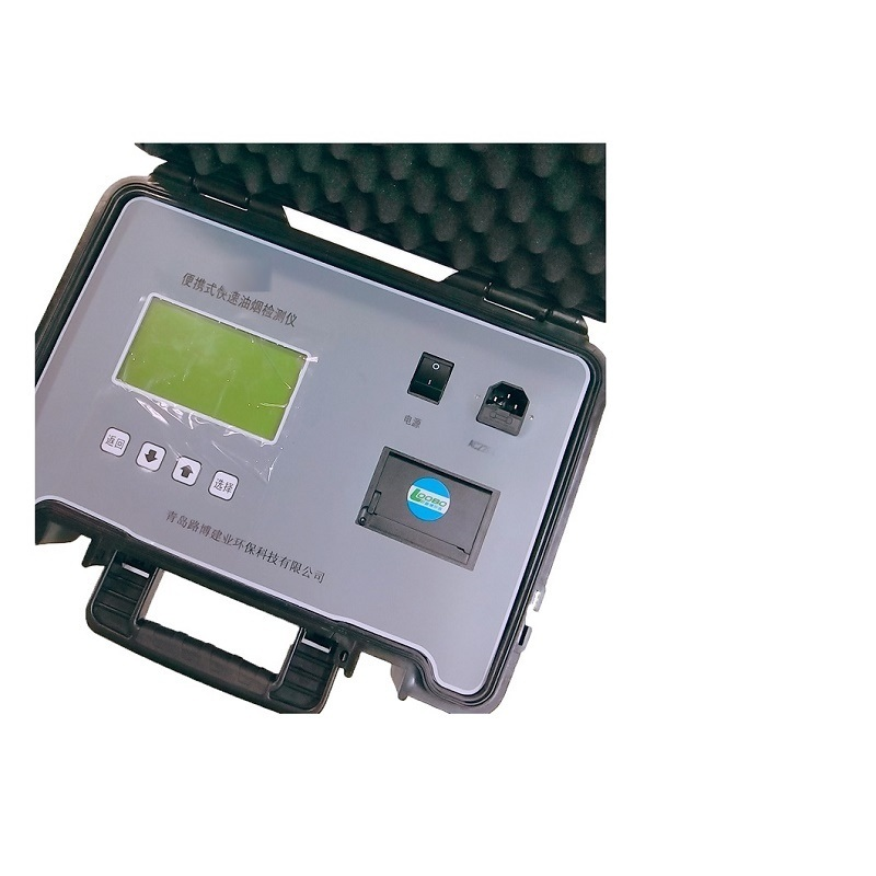 LB-7026便携直读油烟检测仪 可以检测非甲烷总烃