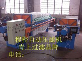 污水处理工程专用程控自动厢式压滤机厂家提供批发青上品牌