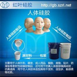 医疗器械专用的环保无毒无味的双组份液体硅胶
