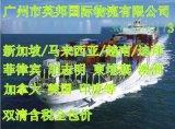 英邦物流提供广州至新加坡海运散货 国际海运拼箱 货到门服务