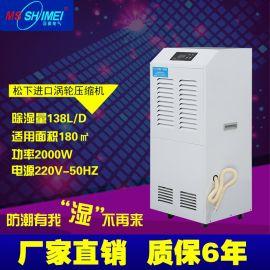 北京工业除湿机大功率仓库抽湿机BJ-9138B