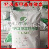 厂家直销羟丙基甲基纤维素 HPMC 建筑胶粉