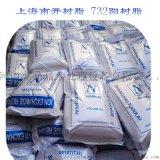 江都销售水处理专用南开树脂001*7软化树脂