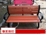 公园座椅厂家销售 实木长条座椅组合供货商