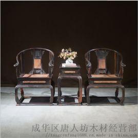 成都唐人坊古典家具 皇宮椅圈椅三件套實木新中式家具