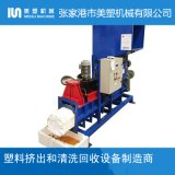 ESP泡沫回收机设备 MS-LY500型塑料泡沫冷压机挤压造粒机厂家