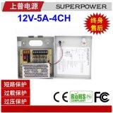 上普12V5A4路集中供電監控電源箱電子設備電源