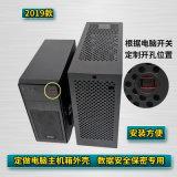 台式电脑主机箱外壳保密安全机箱保密机柜电脑外壳