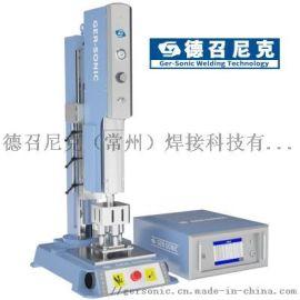 德召尼克超声波塑料焊接机GS-PW