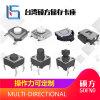 碩方3X6X4.3輕觸開關TS-1101小型插件