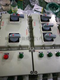防爆电源开关箱500*400*150