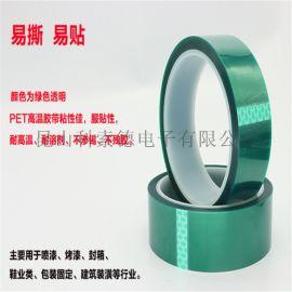 南京pet膠帶,綠色耐高溫膠帶