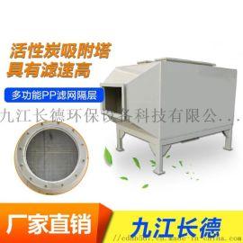 九江长德 多型号活性炭吸附箱 活性炭吸附塔商家