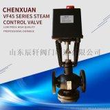 辰軒電動溫控閥西門子蒸汽溫控閥 VF45 系列